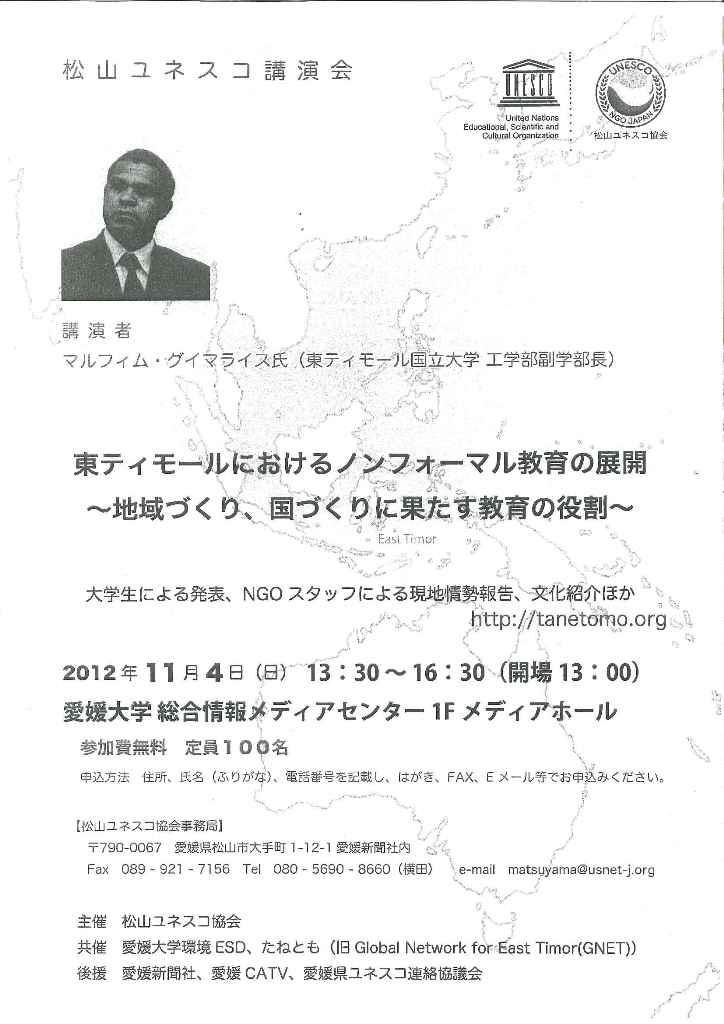 松山ユネスコ講演会
