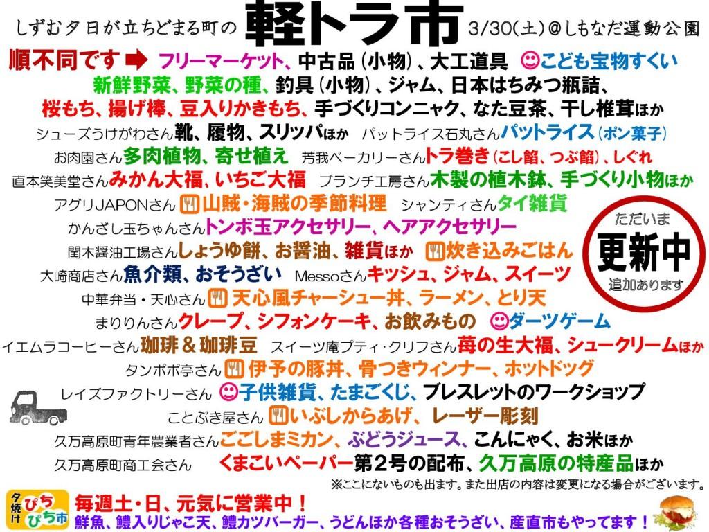 軽トラ市お店リスト-001