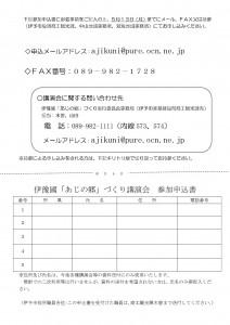 あじの郷記念講演の御案内-002