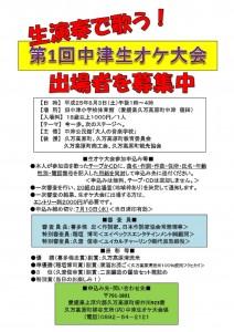 中津生オケ大会チラシ-001