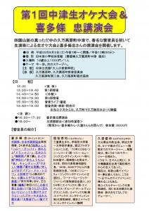 中津生オケ大会チラシ-002