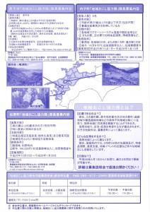 2512chirashi-002