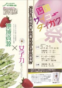 2013_saiko_daigakusai-001