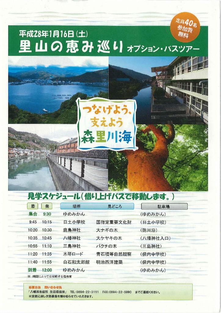ミニフォーラムin八幡浜(裏面)