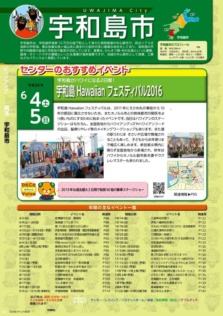 センターおすすめイベント【宇和島市】-001