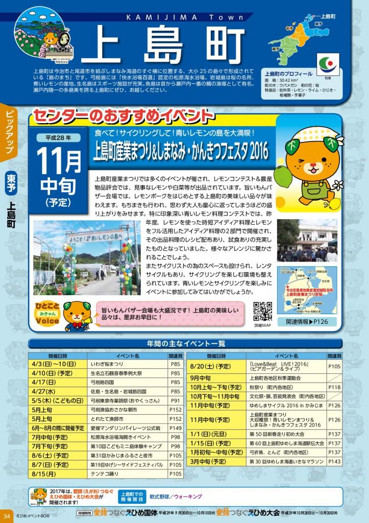 上島町イベント-001