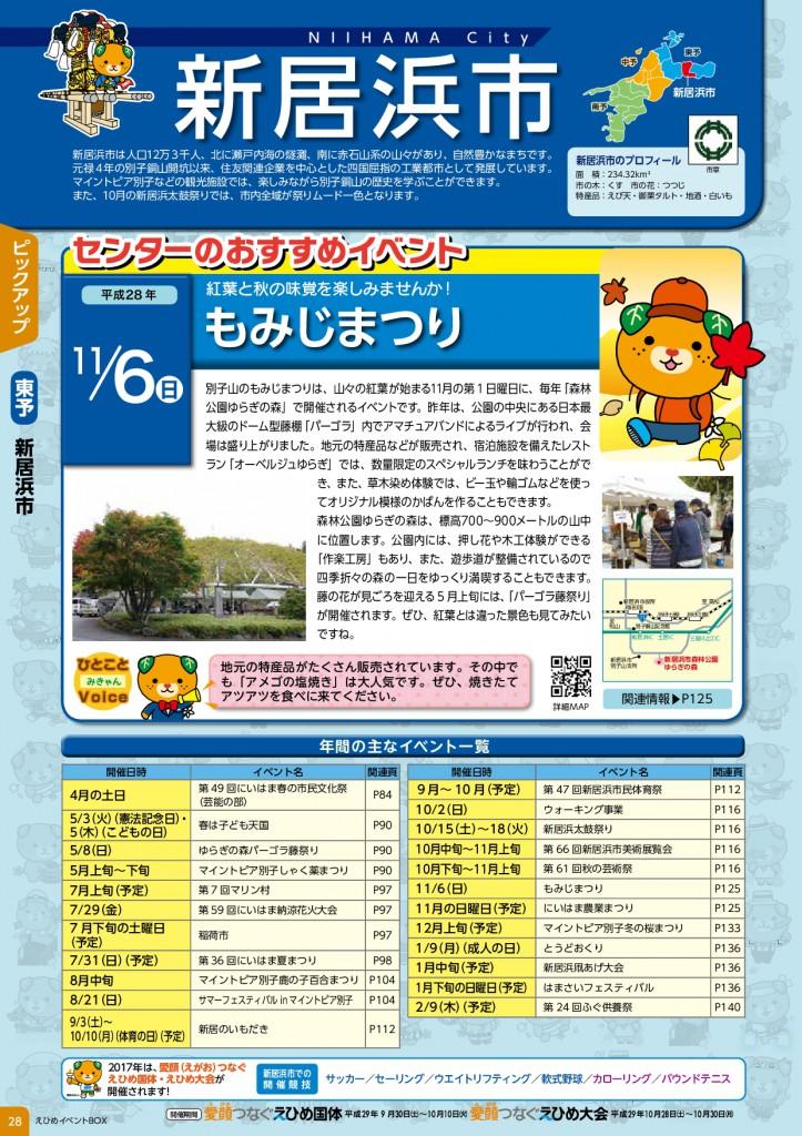 新居浜市イベント-001