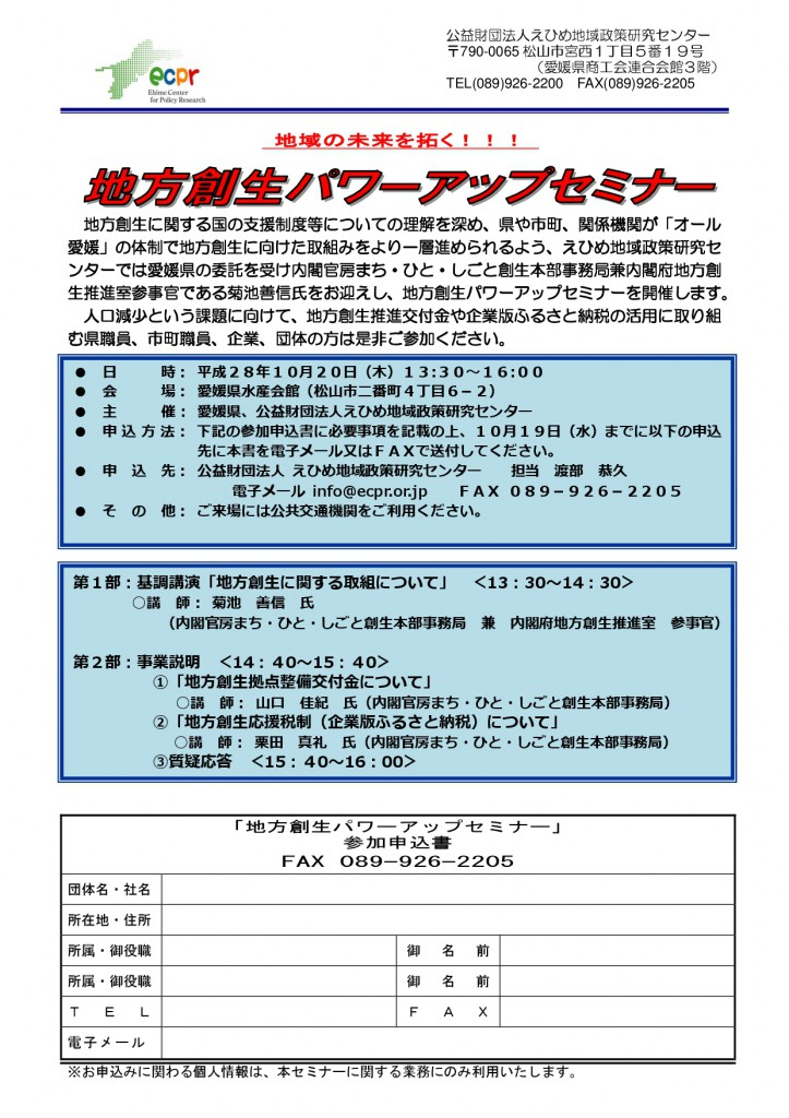 「地方創生パワーアップセミナー」開催案内兼参加申込書-001
