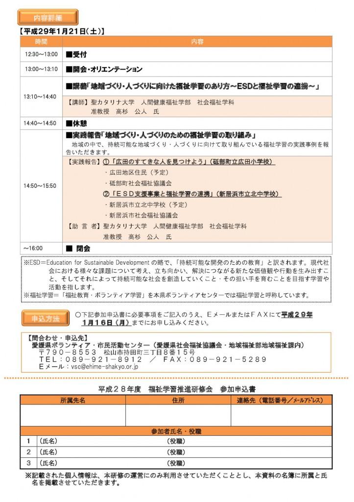170121chirashi-002