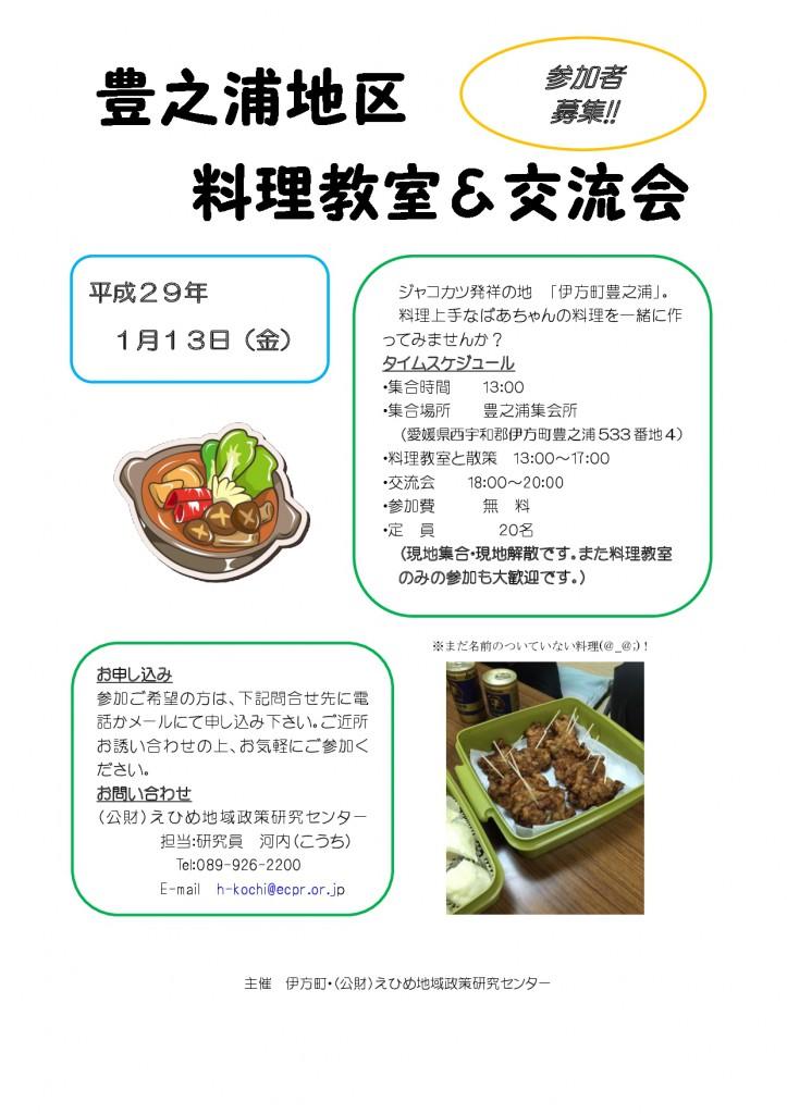 料理教室チラシ-001