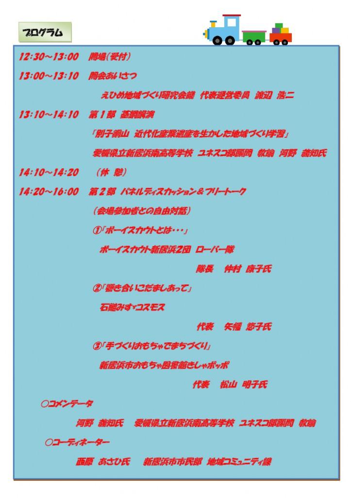 東予地域ミニフォーラムin新居浜市 案内チラシ(最新版)-002