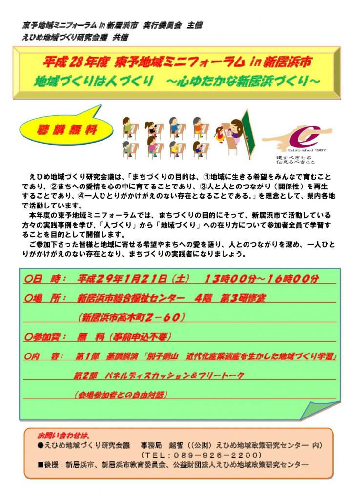 東予地域ミニフォーラムin新居浜市 案内チラシ(最新版)-001