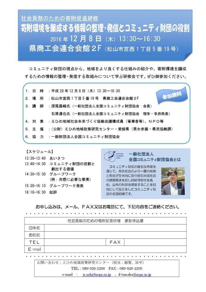 社会貢献のための寄附促進研修チラシ兼参加申込書-001