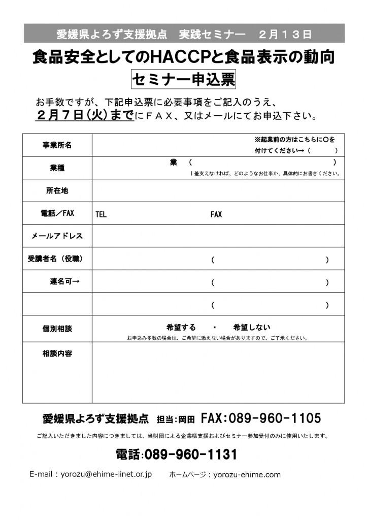 セミナー案内兼申込票-002