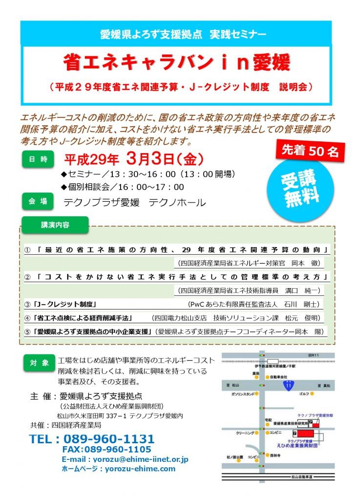セミナー案内兼申込票-001