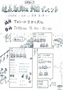 2020.7.11近永駅周辺賑わい創出イベント