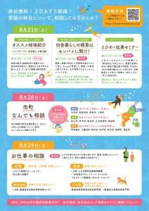 202108 オンラインフェアA4チラシ(裏)