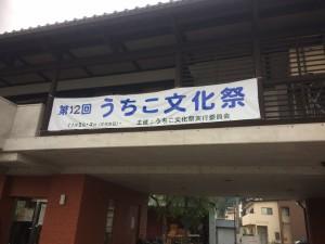 うちこ文化祭_01