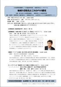 日本政策投資銀行/日本経済研究所 地域活性化シンポジウム