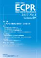 調査研究情報誌ecpr 2017 No.1 Volume39